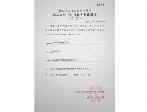 PP/PP/PP多层共挤输液用膜注册证