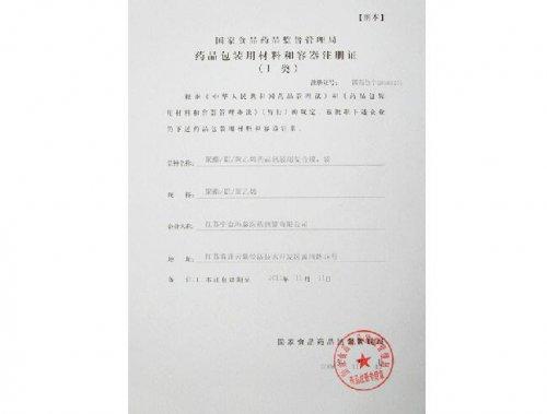 聚酯/铝/聚乙烯药品包装用复合膜、袋注册证