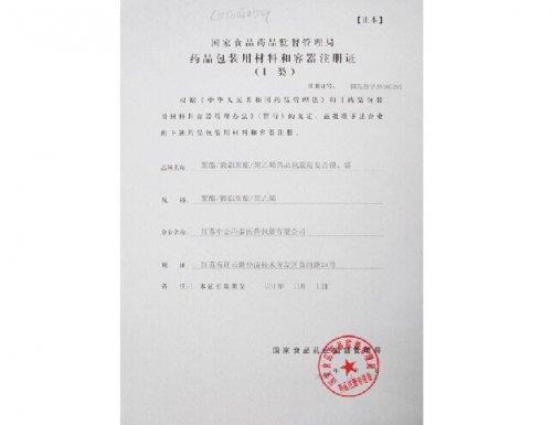 聚酯/镀铝聚酯/聚乙烯药品包装用复合膜、袋注册证