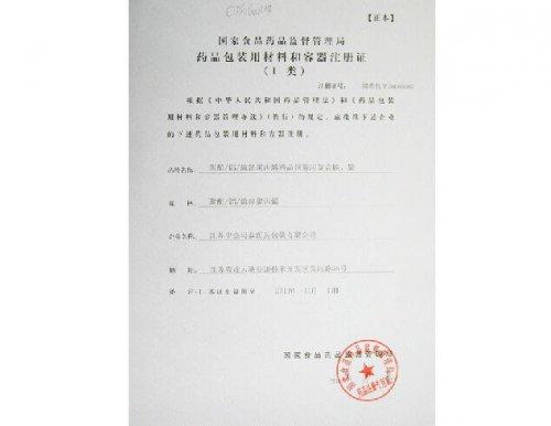 聚酯/铝/流涎聚丙烯药品包装用复合膜、袋注册证