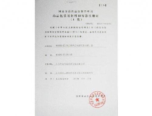 玻璃纸/铝/聚乙烯药品包装用复合膜、袋注册证