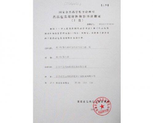 纸/铝/聚乙烯药品包装用复合膜、袋注册证
