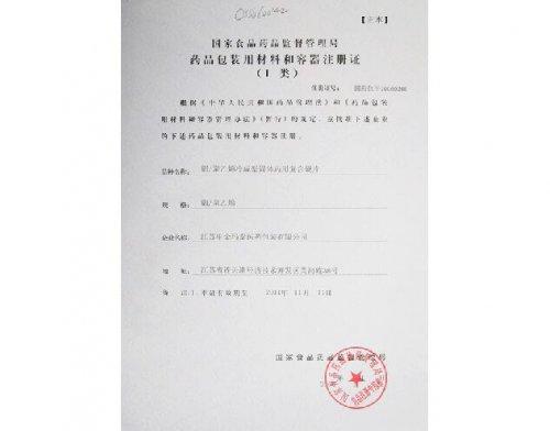 铝/聚乙烯冷成型固体药用复合硬片注册证