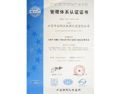 环境体系认证证书